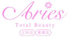 札幌・江別のトータル美容 エステサロン アリエス〜Aries〜
